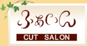 �ӂ����� CUT SALON